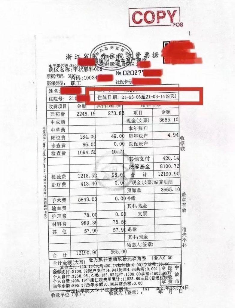 甲状腺癌,香港保险理赔已入账!